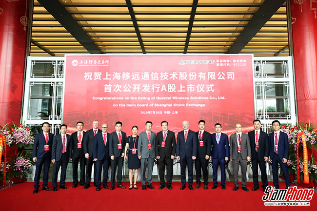 Quectel announces a listing of shares at the Shanghai Stock